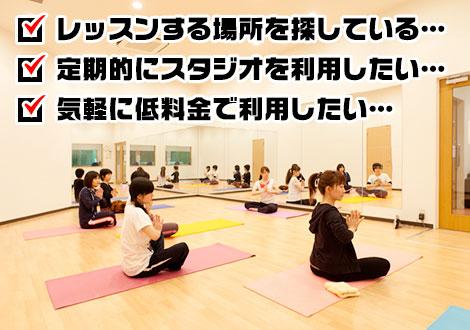 スタジオ・ヨガ